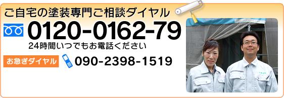 >ご自宅の断熱塗料による塗装専門のご相談は、0120-0162-79までお気軽にどうぞ