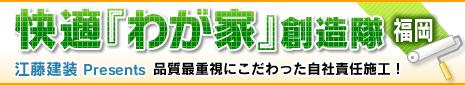 快適「わが家」創造隊 福岡/江藤建設
