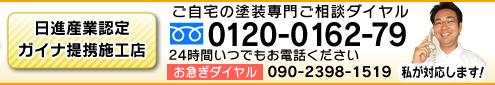フリーダイヤル:0120-0162-79