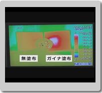 温度対応実験